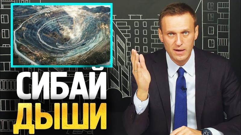 Облако серы отравляет Сибай Обращение к Путину Навальный 2019 Карьер Смог Коррупция