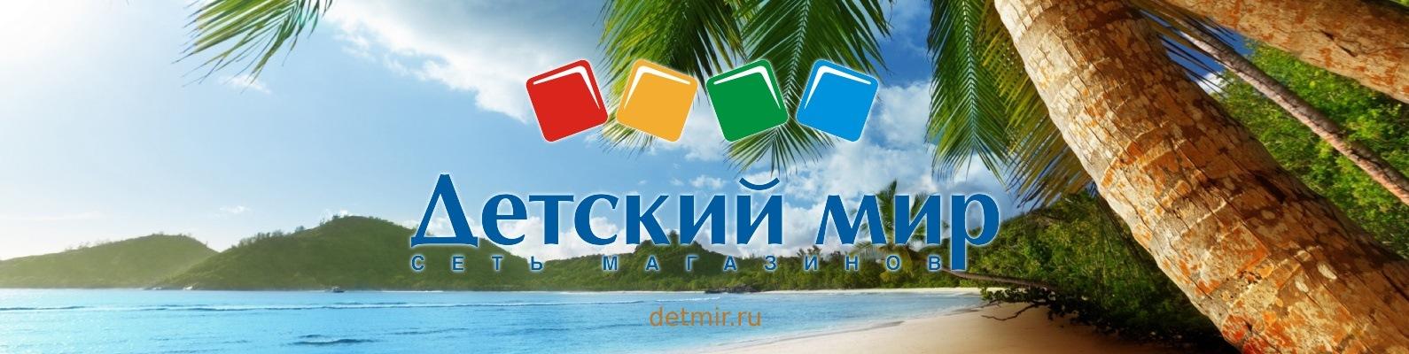 691c692e5 Детский мир Магнитогорск ТРК Континент | ВКонтакте
