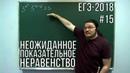 Неожиданное показательное неравенство ЕГЭ 2018 Задание 15 Математика Борис Трушин