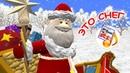 Это снег. НОВОГОДНЯЯ мульт-песенка, видео для детей. Наше всё!
