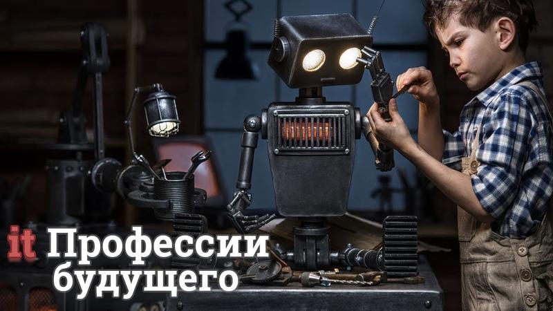 IT Профессии будущего / 5 it специальностей