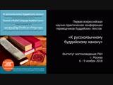 Михаил Загот. Перевод ремесло или искусство
