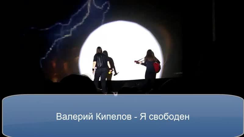 Один в Один в Череповце Валерий Кипелов - Я свободен