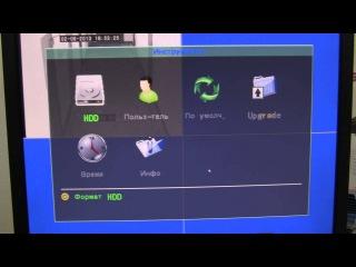 Vesta VDVR-5004 базовая настройка видеорегистратора