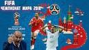 FIFA 19 - ВЫИГРАЛИ ЧМ ЗА СБОРНУЮ РОССИИ! ОФИЦИАЛЬНЫЙ ЧЕМПИОНАТ МИРА 2018! СЛОЖНОСТЬ ULTIMATE