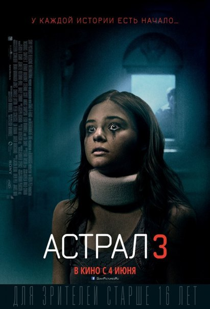 Aстрaл: Глaва 3 (2015)