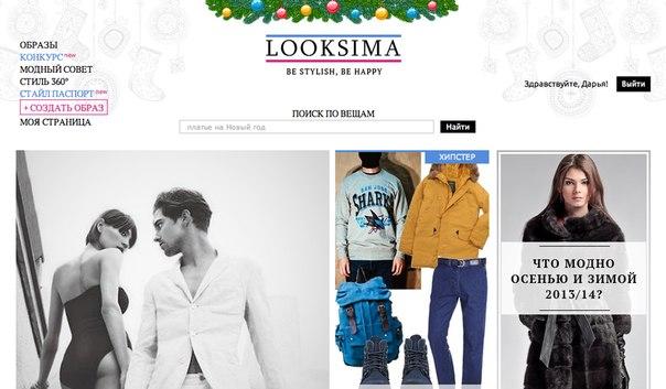 Скоро Новый год, а значит самое время подобрать праздничный образ! С легкостью вы можете это сделать на Looksima.ru! ➤ А еще на Looksima вы можете задать вопрос стилисту-эксперту и получить модный совет, узнать самые трендовые новости и даже самостоятельно создать образ!