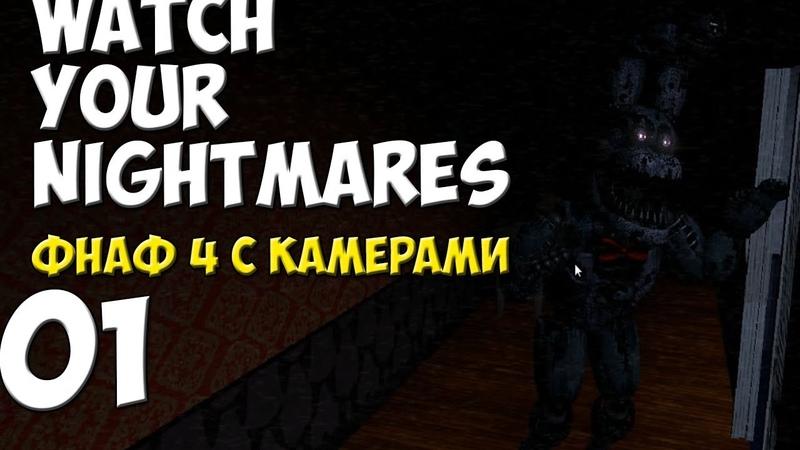 WATCH YOUR NIGHTMARES - ФНАФ 4 С КАМЕРАМИ И ЭНЕРГИЕЙ [01]