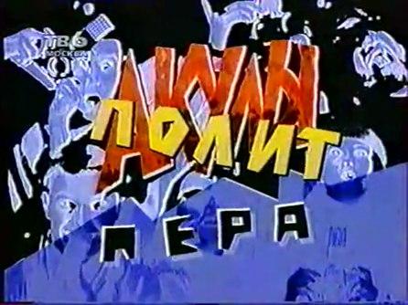 Акулы политпера (ТВ-6, 1998) Эдуард Лимонов (фрагмент)
