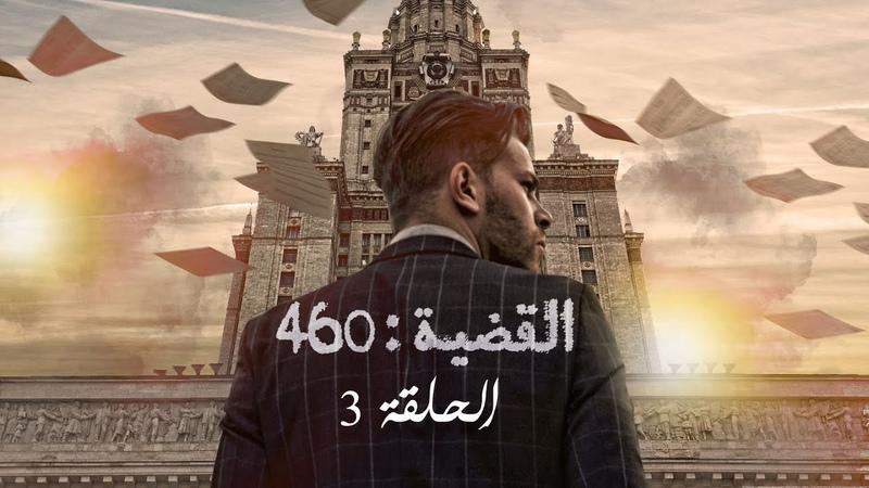 القضية 460 - الحلقة 3   Laffaire 460 EP3