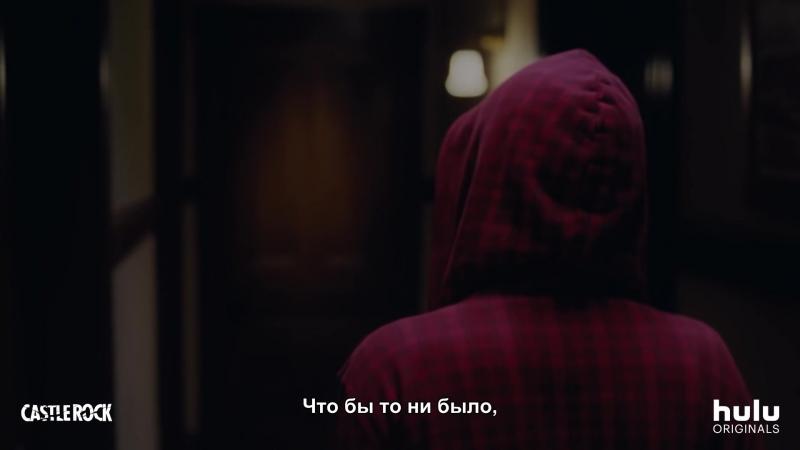 Касл-Рок (1 сезон) — Русский тизер-трейлер 2 (Субтитры, 2018)