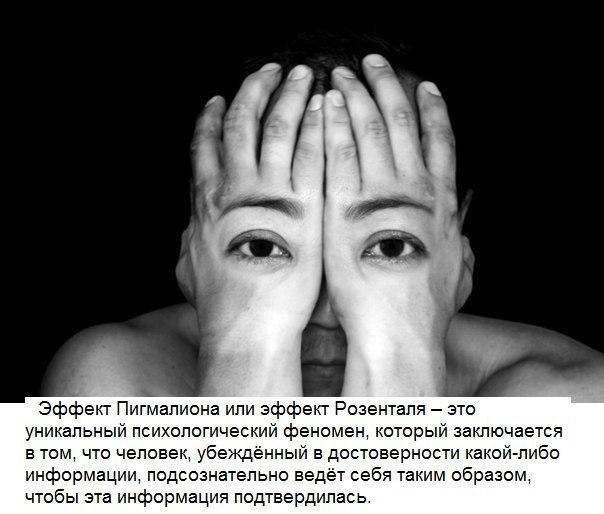8 самых необычных психологических эффектов