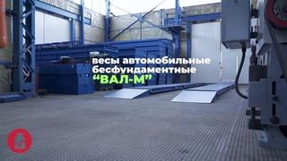Весы автомобильные ВАЛ-М 15, 30, 40, 60, 80,100 тонн. Демонстрация работы