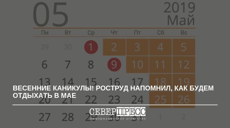 В мае россиян ожидают весенние каникулы, а две рабочие недели, предшествующие отдыху, будут короткими.