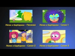 Лелик и Барбарики Все серии подряд 1 - 15 серии