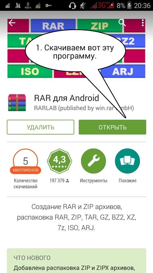 Что делать, если скачался неизвестный файл Bin или Zip, вместо Apk для Android