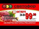 Светофор 10 нояб (18 окт)_10 сек свинина.mp4