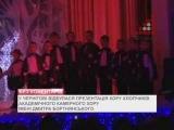 У Чернігові відбулася презентація конкурентів віденського хору хлопчиків