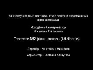 Трисвятое №2 («Iоанновское») (J.H.Hindriks)