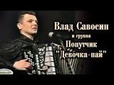 Влад Савосин и гр.Попутчик - Девочка-пай / 2002 / Редкое Видео!!!