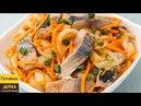Попробуйте, и Вы Обалдеете как это Вкусно! 🐟🥕😋 Салат-закуска из селедки по-корейски