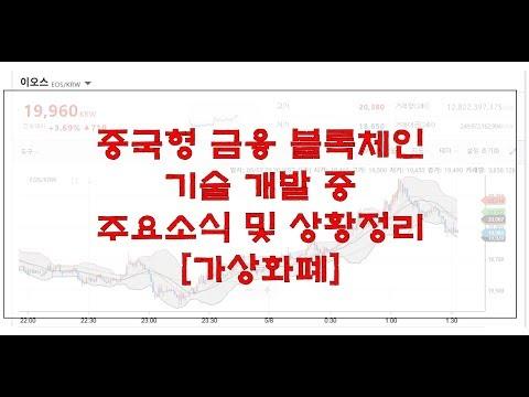 [가상화폐] 중국형 금육 블록체인 기술 개발중 주요소식 및 상황정리