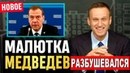 Медведев разбушевался! Он вам не Димон! Коррупция Медведева. Навальный о Медведеве - Единая Россия