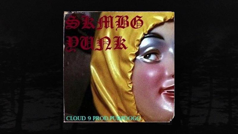 SKMBG YUNK - Cloud 9 Prod. Purpdogg (Memphis 66.6 Exclusive)