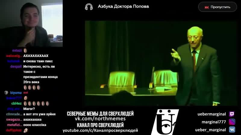 [Канал про сверхлюдей] Марго смотрит видео про Кадырова, Геев, Зоофилов (Убермаргинал)