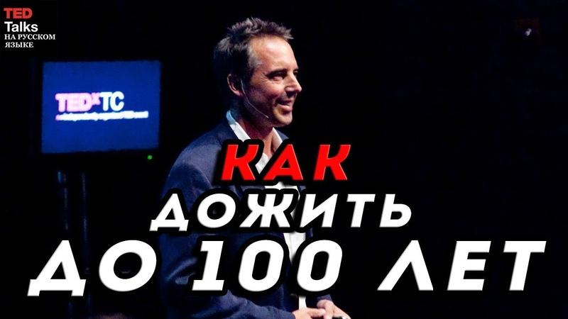 КАК ДОЖИТЬ ДО 100 ЛЕТ Дэн Бютнер TED на русском