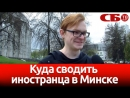 Куда бы вы повели иностранца в Минске?