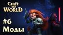 Craft The World 6 Империя наносит ответный удар