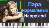 Пара нормальных - Happy end Piano Tutorial (Synthesia + Sheets + MIDI)