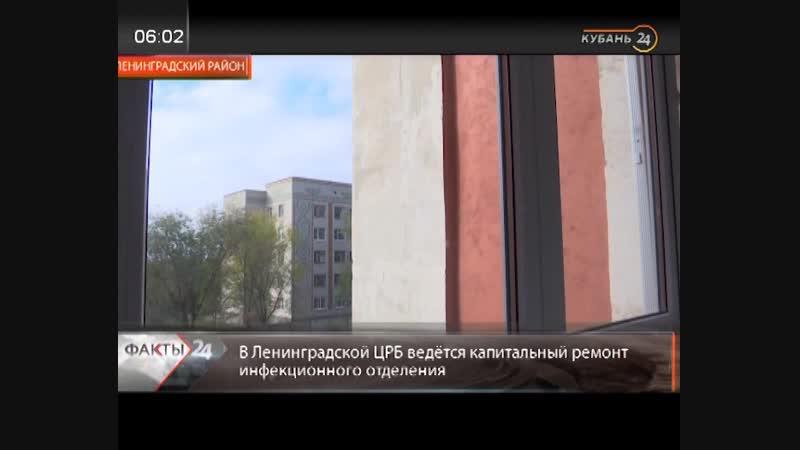 Кубань 24 - В Ленинградском районе завершили основной этап ремонта