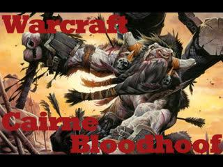 Легенды Warcraft - Керн Кровавое Копыто(полная биография и характер)