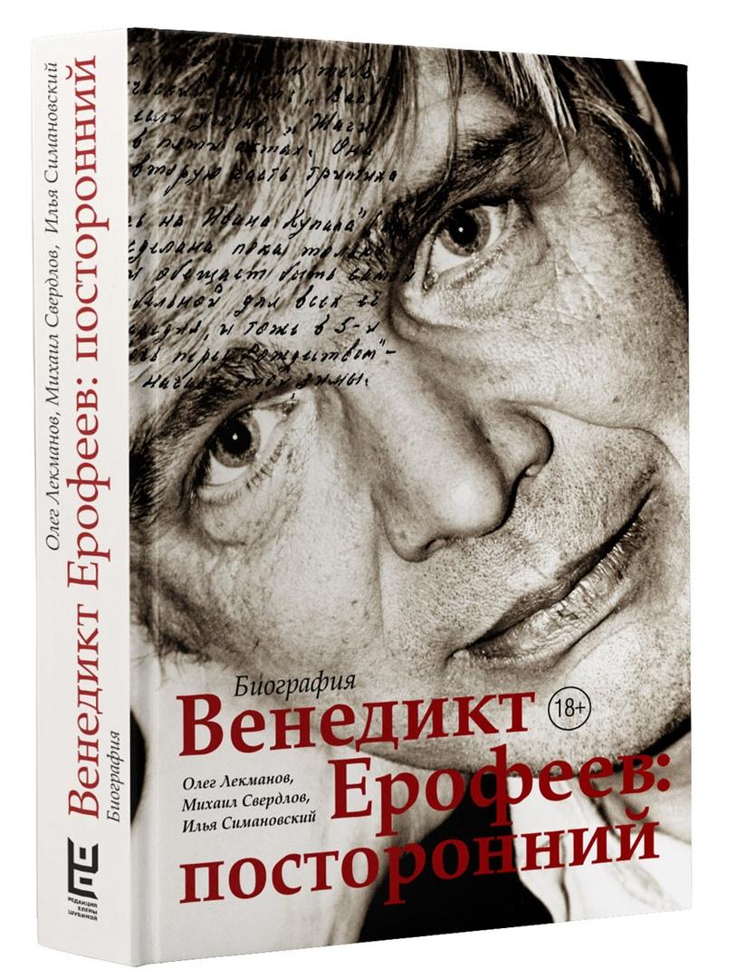Музей-резиденция «Арткоммуналка. Ерофеев и Другие» приглашает всех желающих на презентацию биографии «Венедикт Ерофеев: посторонний»