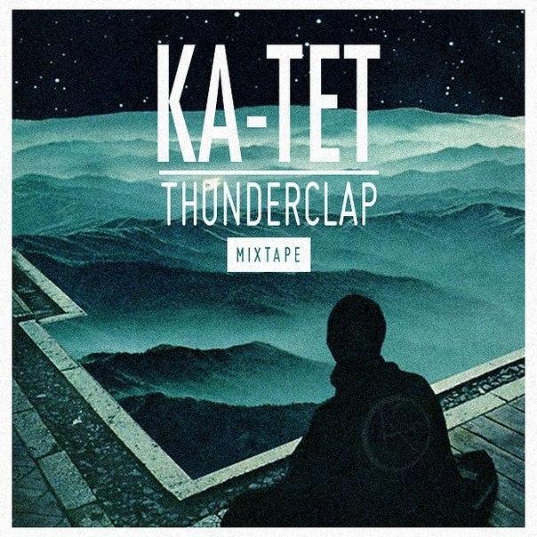 Ка-тет [Проект Увечье] - Thunderclap [2014]