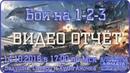 VIDEO FHD ОТЧЁТ Бои по отсчёту на 1 2 3 RaidCall 73337 14.10.18
