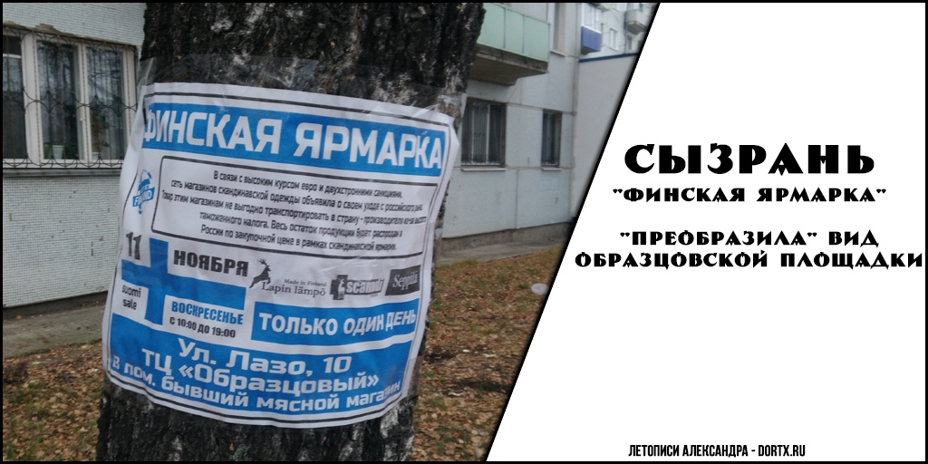 Финская Ярмарка ТЦ Образцовый Сызрань