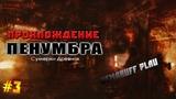 ЛИЦО ВИЛМАРА - ПРОХОЖДЕНИЕ PENUMBRA СУМЕРКИ ДРЕВНИХ (#3)