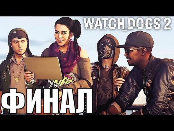 Watch dogs 2 Финал. Восстание машин. Полная мощность | Прохождение игры про хакеров на PS4 pro