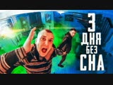 Дима Масленников 3 ДНЯ БЕЗ СНА Упал в ОБМОРОК Плавающая машина