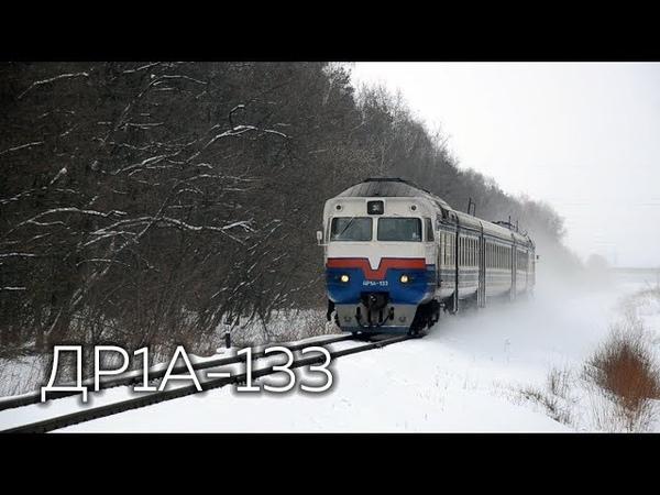 ДР1А-133 | № 6894 Горностаевка - Чернигов