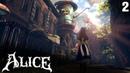 ЭТО НОРМАЛЬНАЯ ИГРА - Alice: Madness Returns Прохождение 2