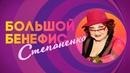 Большой бенефис Елены Степаненко Веселая, красивая