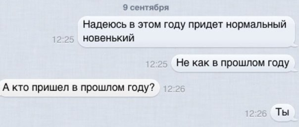 Понимаешь?)