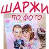 ШАРЖ Волгоград Волжский