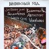 Фестиваль «Високосный год»/ 29.02/Минск /Корпус
