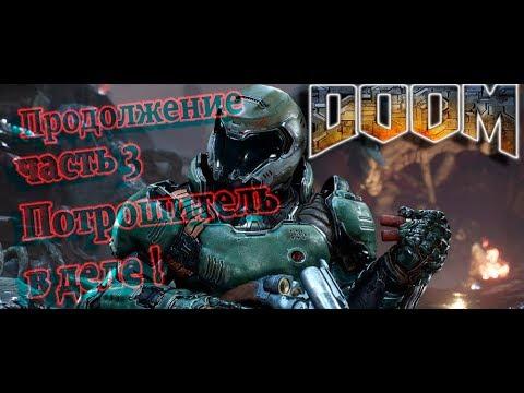 Продолжение часть 3 Потрошитель в деле 🔫✌ Doom 2016