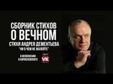 Стих Андрея Дементьева